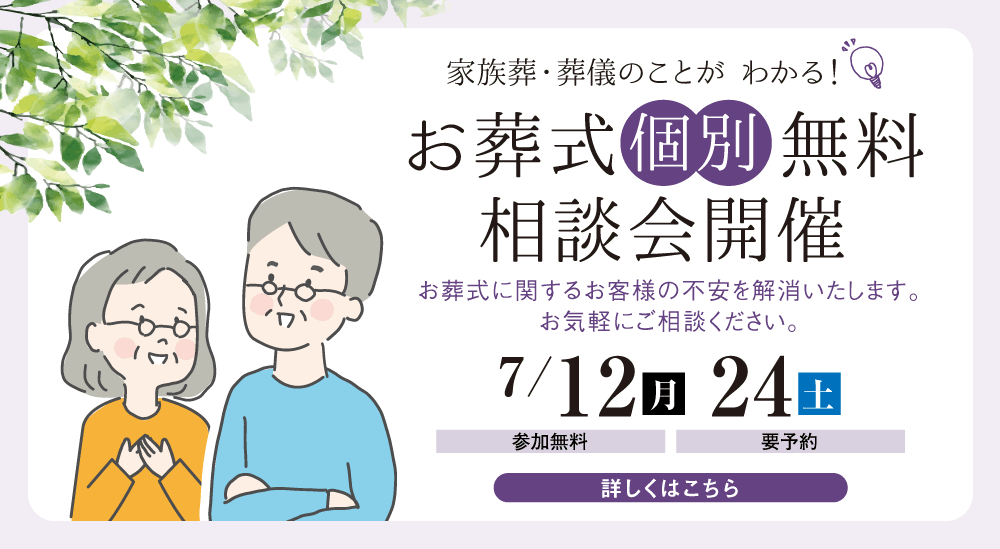 無料相談会7月12日・24日開催